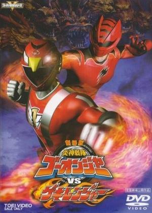 Engine Sentai Go-Onger vs. Gekiranger 2009 (Japan)