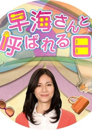 Hayami san to Yobareru Hi SP 2012 (Japan)