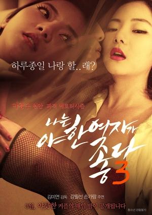 I Like Sexy Women 3 2015 (South Korea)