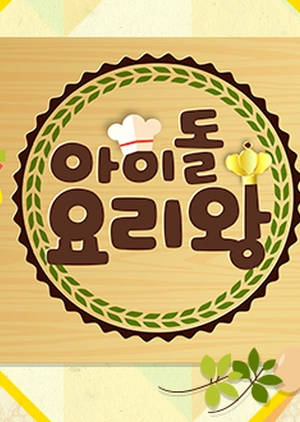 Idol Chef King 2016 (South Korea)