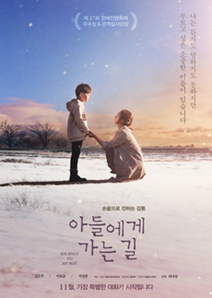 Journey to My Boy 2017 (South Korea)
