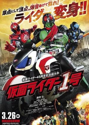 Kamen Rider #1 2016 (Japan)