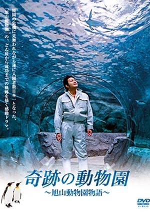 Kiseki no Doubutsuen 2006 (Japan)