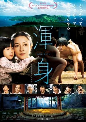 Konshin 2013 (Japan)