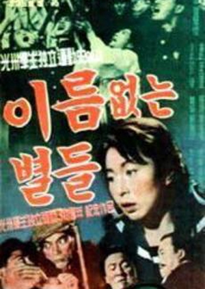 Nameless Stars 1959 (South Korea)