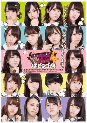 NogiBingo! 4 2015 (Japan)