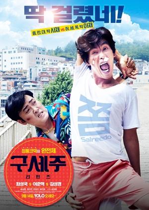 Oh! My God Returns 2017 (South Korea)