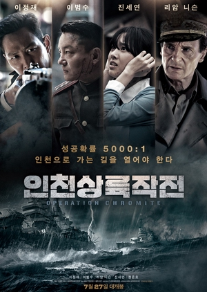 Operation Chromite 2016 (South Korea)