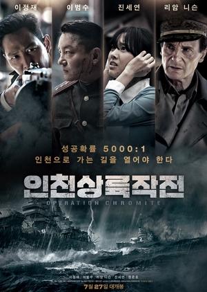 Operation Chromite 2016 (South Korea)