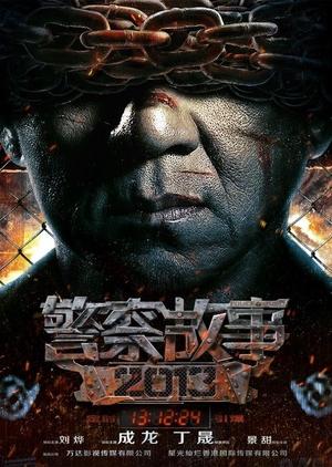 Police Story 2013 2013 (Hong Kong)