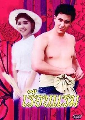 Reun Ram 1993 (Thailand)