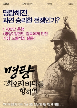 Roaring Currents: The Road of the Admiral 2015 (South Korea)
