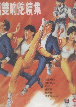 Rosa 1986 (Hong Kong)