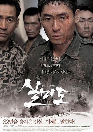 Silmido 2003 (South Korea)
