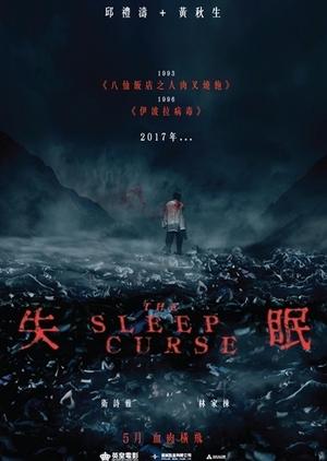 The Sleep Curse 2017 (Hong Kong)