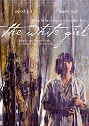 The White Girl 2017 (Hong Kong)