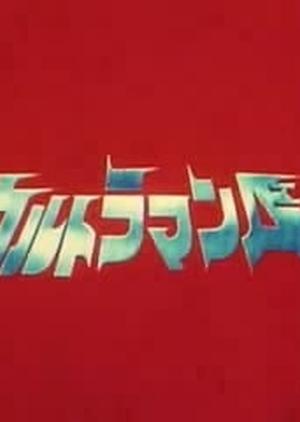 Ultraman Ace 1972 (Japan)