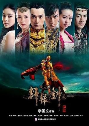 Xuan-Yuan Sword: Scar of Sky 2012 (China)