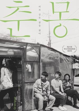 A Quiet Dream 2016 (South Korea)