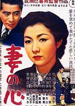 A Wife's Heart 1956 (Japan)