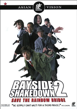 Bayside Shakedown 2: Save The Rainbow Bridge 2003 (Japan)