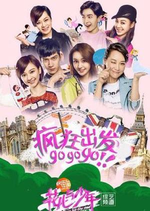 Diva Hits the Road: Season 2 2015 (China)