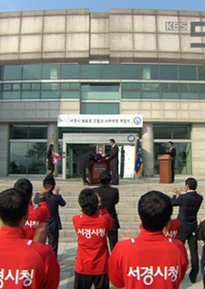 Drama Special Season 2: Behind the Scenes of the Seokyung Sports Council Reform 2011 (South Korea)