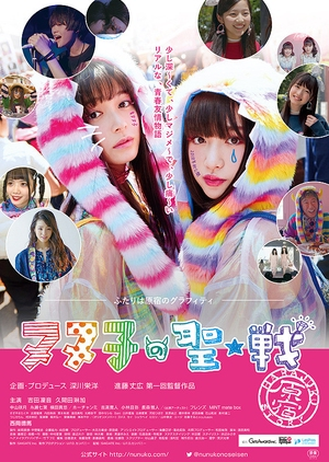 Girls Don't Cry 2018 (Japan)
