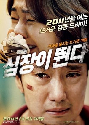 Heartbeat 2011 (South Korea)