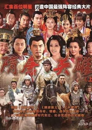Heroes of Sui and Tang Dynasties 2012 (China)
