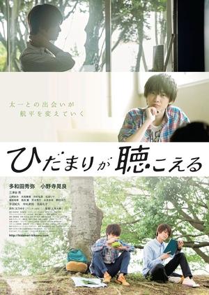 Hidamari ga Kikoeru 2017 (Japan)