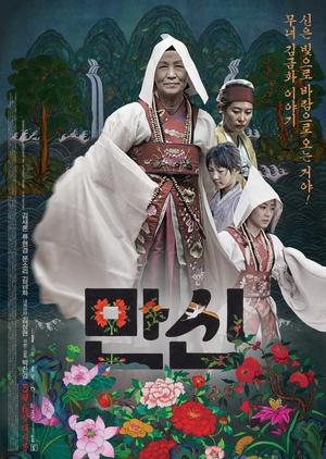 MANSHIN: Ten Thousand Spirits 2014 (South Korea)