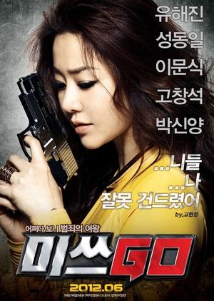 Miss Conspirator 2012 (South Korea)