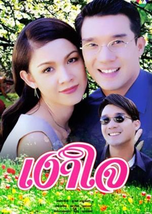 Ngao Jai 2001 (Thailand)