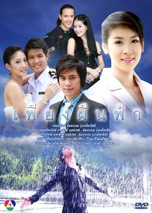 Pieng Peun Fah 2007 (Thailand)