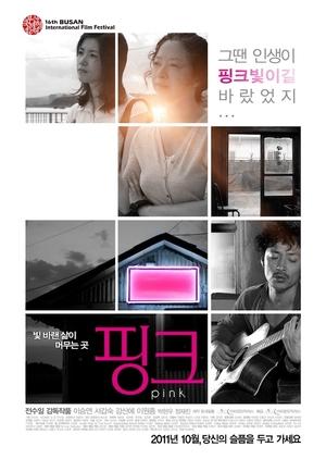 Pink 2012 (South Korea)