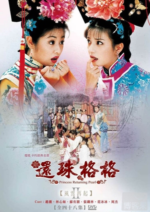 Princess Pearl II 1999 (China)
