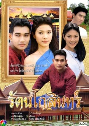 Rattanakosin 1996 (Thailand)