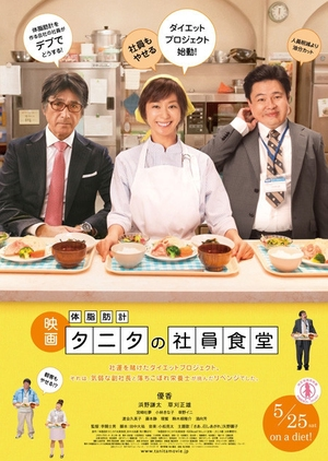 Recipes of Diet Diaries 2013 (Japan)
