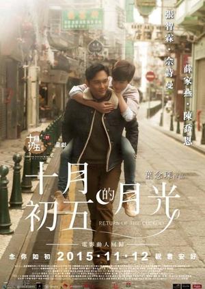 Return of the Cuckoo 2015 (Hong Kong)