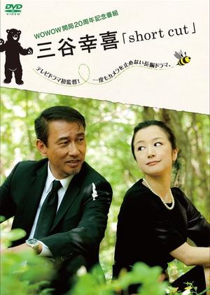 Short Cut 2011 (Japan)