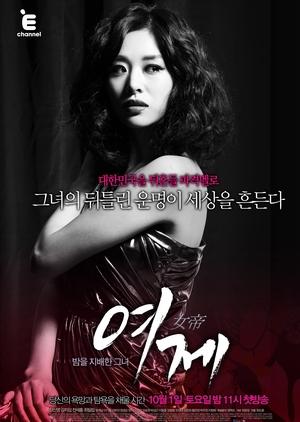 The Empress 2011 (South Korea)
