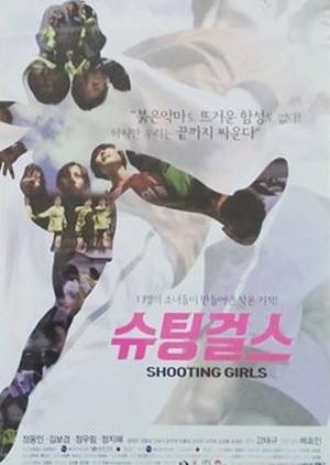 The Shooting Girls 2015 (South Korea)