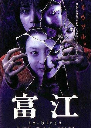 Tomie: Re-birth 2001 (Japan)