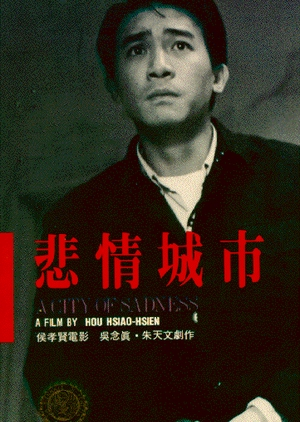 A City of Sadness 1989 (Taiwan)