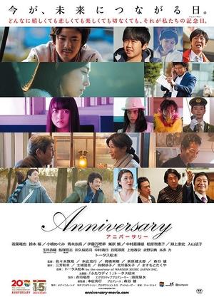 Anniversary 2016 (Japan)