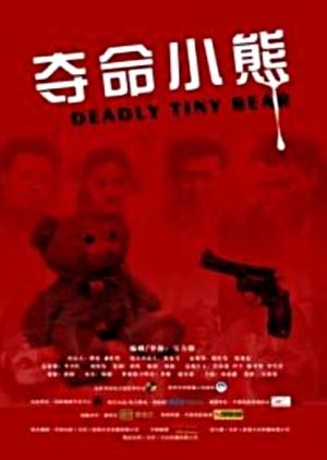 Deadly Tiny Bear 2014 (China)