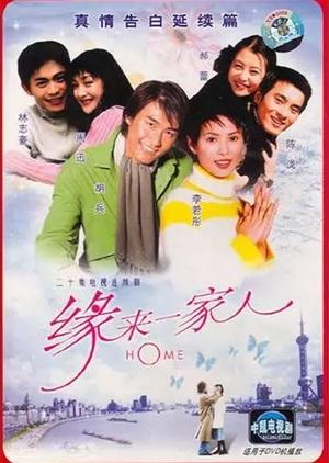 Home 2000 (China)