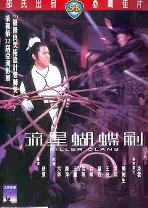 Killer Clans 1976 (Hong Kong)