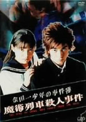 Kindaichi Shonen no Jikenbo: Majutsu Ressha Satsujin Jiken 2001 (Japan)
